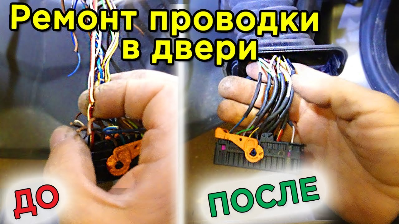 Ремонт Электропроводки Автомобиля Своими Руками - Перебитые провода в двери Skoda Fabia