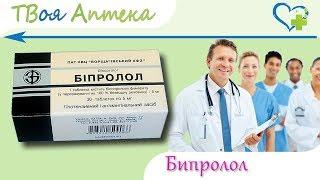 Бипролол таблетки показання, відео інструкція, опис, відгуки