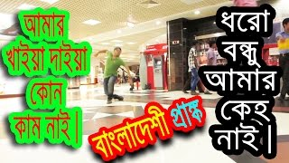 Bangladeshi prank . Bangla funny video Produced by Dr.Lony .