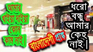 Bangladeshi prank . Bangla funny video Produced by Dr.Lony .