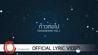 Boy Anuwat - ก้าวต่อไป | Forward [Official Lyric Video]