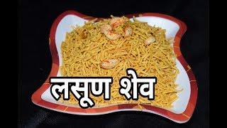 कुरकुरीत व खुसखुशीत लसूण शेव बनवा   Diwali Special Recipe By Tanuja