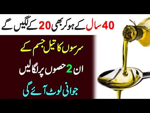 Benefits of Mustard Oil in Urdu / Hindi | Sarson Ka Tail Ke Fayde | Islamic Leader