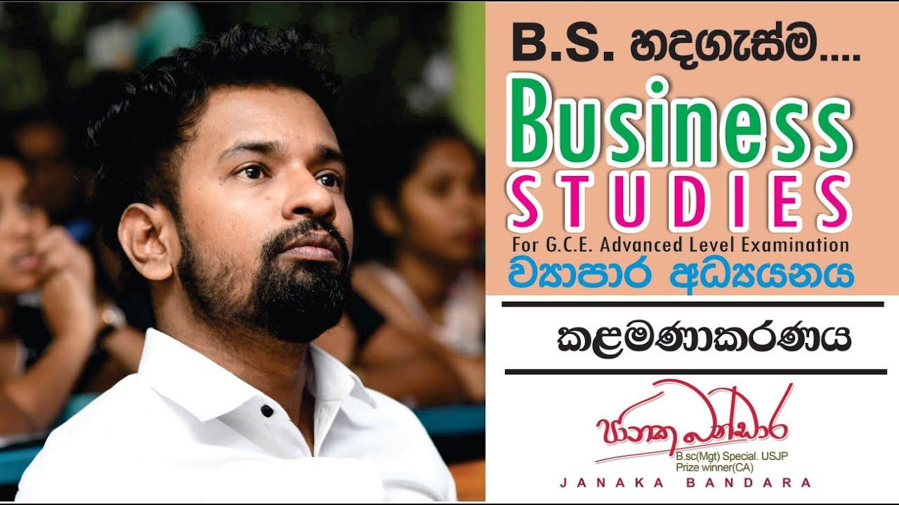 Business Studies/Janaka Bandara/කළමනාකරණය