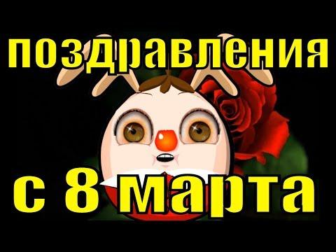 Красивые и прикольные поздравления с 8 Марта музыкальное видео поздравление с женским днём - Смешные видео приколы