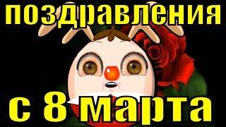 Красивые и прикольные поздравления с 8 Марта музыкальное видео поздравление с женским днём