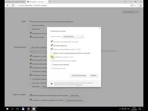 Как удалить пароли в Яндекс.Браузере