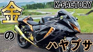 K-factoryハヤブサ2021・スパ直入サーキット丸山浩速攻インプレ