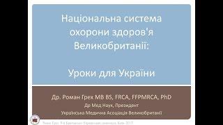 Національна система охорони здоров'я Великобританії: уроки для України. Роман Ґрех (UK)
