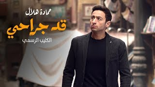 "Hamada Helal - Qad Gerahi (Music Video)   حصرياً كليب "" قد جراحي "" حمادة هلال"