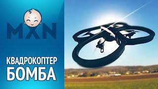 БОМБА! Квадрокоптер летает так, как вы еще не видели! | Смотреть онлайн HD