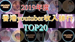 截至2019年末香港youtuber收入总结排行榜Top20,訂閲數最高者却排在No.9