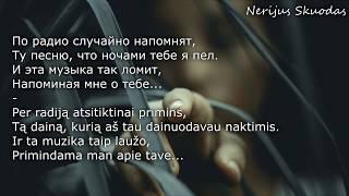 HOMIE Что осталось от тебя Lyrics RU LT