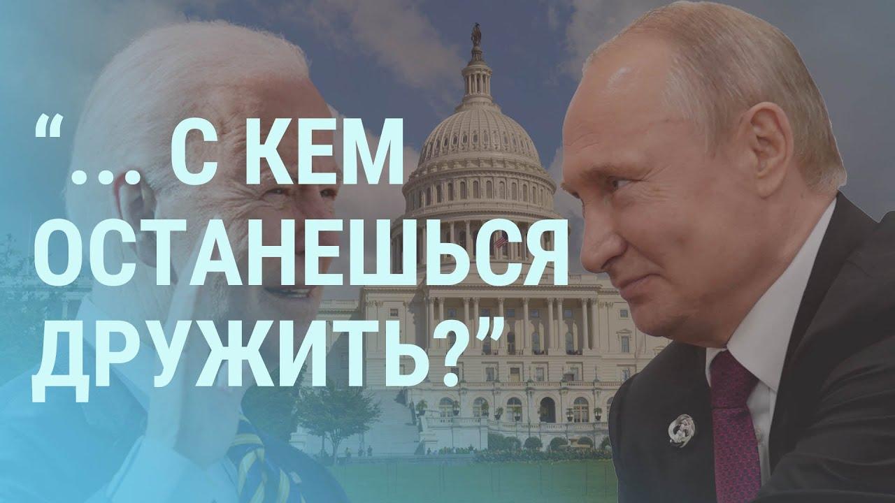 Путин вызывает Байдена на онлайн-баттл | УТРО | 19.03.21
