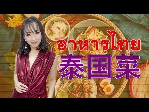 泰国菜名称 พากินอาหารไทยเรียนภาษาจีน @ร้านแสนแซบ by PoppyYang #เรียนจีน #ภาษาจีน