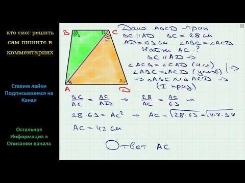 Геометрия Основания BC и AD трапеции ABCD равны соответственно 28 см и 63 см, угол ABC = углу ACD