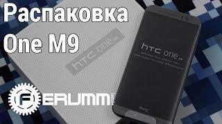 HTC One M9 распаковка. Комплектация HTC One M9. Что внутри? Unboxing от FERUMM.COM