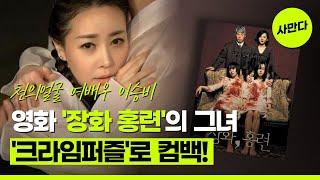 [사만다] 영화 '장화홍련'의 그녀,  천의 얼굴 이승…