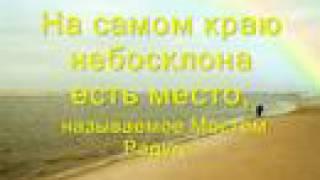 """Мост Радуги  Проект """"Тусовка"""" http://kalinkamia.wix.com/tusovka"""
