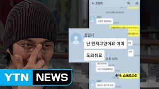 나체 사진 전송까지...'성추행' 조민기의 민낯 / YTN
