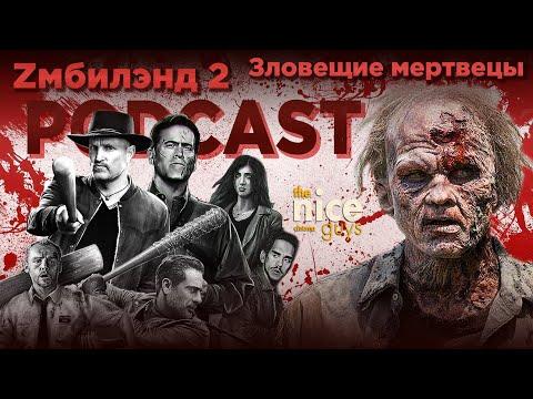 Зомбилэнд 2: Контрольный выстрел. Зловещие мертвецы. Разнообразие зомби-фильмов. [PODCAST]