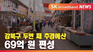 강북구 추경예산 69억 증액...구의회 심사_SK br…