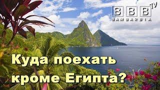 Куда поехать зимой, кроме Египта? Отдых на Карибских островах и в Мексике