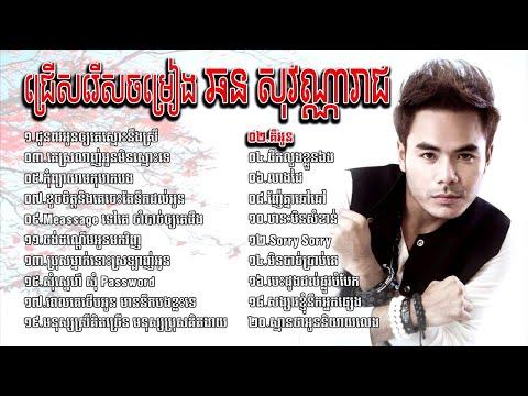 ជ្រើសរើសចម្រៀង ឆន សុវណ្ណរាជ|Chhorn Sovannareach Khmer Music Collection Non Stop