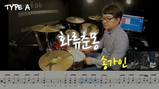 화류춘몽(동영상악보)-송가인-노창국-일산드럼학원,화정드…