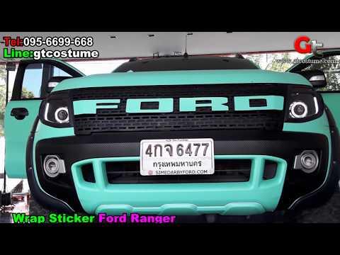 แต่งรถ Ford Ranger Wrap Sticker Tel. 095-669966-8 // 096-550-5504