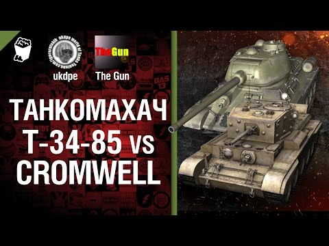 Т-34-85 против Cromwell - Танкомахач №16 - от Арбузный и TheGUN [World of Tanks]