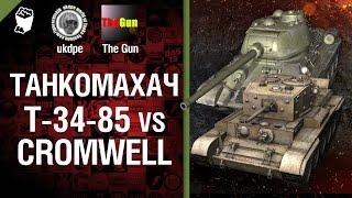 Т-34-85 против Cromwell - Танкомахач №16 - от Арбузный и TheGUN [World of Tanks](Если вы решили узнать, какой из двух танков лучше, то есть много способов. Посмотреть статистику, накатать..., 2015-05-15T10:16:28.000Z)