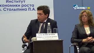 Стратегия Роста для России