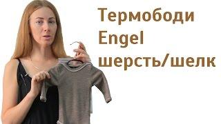 Термобелье для Детей ► Термободи c кнопками на плече с длинным рукавом Engel шелк/шерсть - 【 Обзор 】