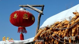 林海雪原·威虎山 | Tracks on the Snowy Forest - Tiger Mountain, Hailin County, Heilongjiang Province HD
