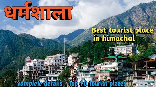 Dharamshala - top 10 tourist places,धर्मशाला के प्रसिद्द पर्यटक स्थाल,best tourist place in himachal