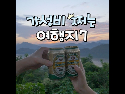 [A Cost-Effective Country7]가성비 쩌는 여행지7