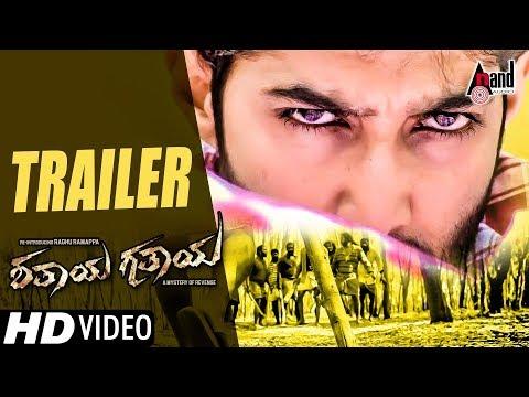Shathaya Gathaya | New Kannada HD Trailer 2017 | Raghu Ramappa | Sonu.S | Sandeep Gowda