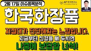한국화장품(123690) - 저점대가 단단해지는 느낌입…