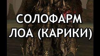 турбофарм Кариков магом в Эртейе (соло) - полный гайд