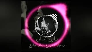 اغنية داين تدان غناء يحيي علاء و كرو عاشور بالكلمات 💔