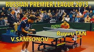 САМСОНОВ - РУЙВУ Тан RUSSIAN PREMIER LEAGUE 2013 настольный теннис Table Tennis