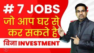 #7 Jobs जो आप घर से कर सकते है बिना Investment | grow in business | Freelancing work