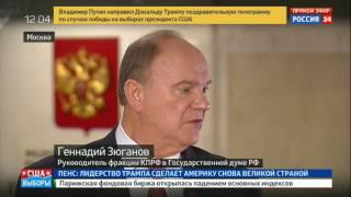 Зюганов о победе Трампа: Не слушайте Жириновского, эта эйфория быстро пройдет