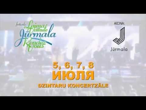 Laima Vaikule Jūrmala Rendez-Vous 06.07.2016 / Лайма Вайкуле. Юрмала. Рандеву 06.07.2016