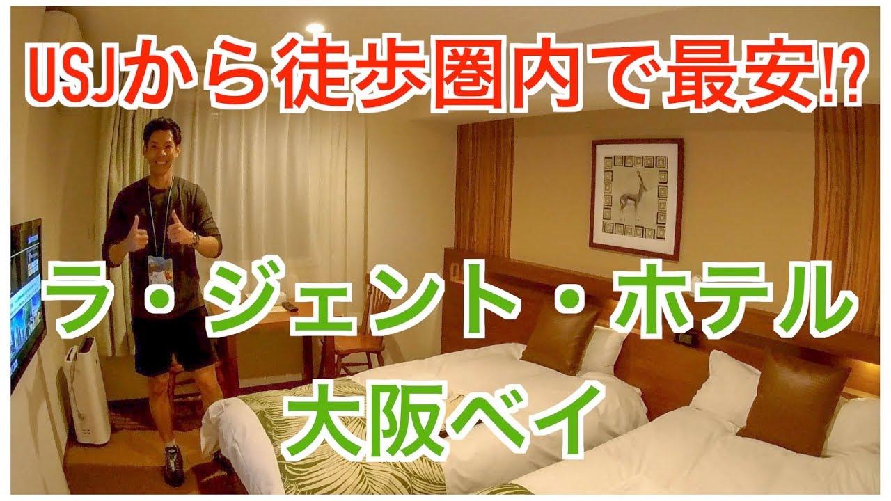 ベイ ラ 大阪 ジェント ホテル