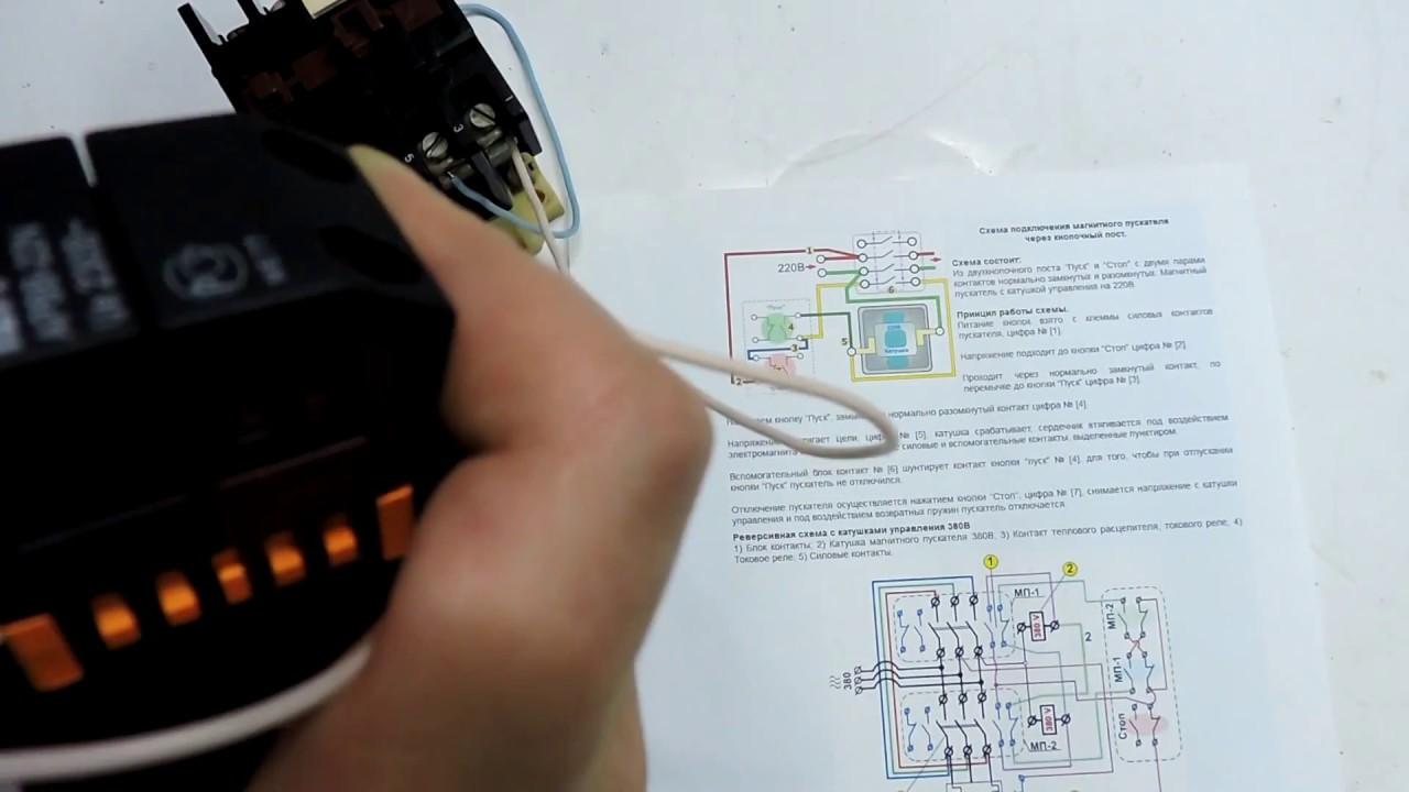 Схема магнитного пускателя пмл фото 837
