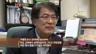 Repeat youtube video MBN 시사기획 맥 32회(2)-