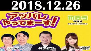 2018 12 26 アッパレやってまーす!水曜日 AKB48 柏木由紀・ケンドーコバ...