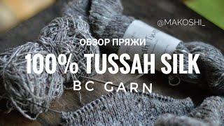 Обзор пряжи// Tussah Silk// Bc Garn// Виды шелка